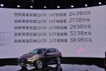 英菲尼迪QX30上市 售价24.98万-38.98万元