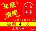 """2016上汽大众抢占""""税""""末 年底大清库"""