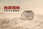大迈X7 独家揭秘——汽车大片的诞生