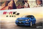 全新一代K2 扬州龙兴起亚成功上市