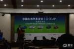 生态汽车评价C-ECAP第四批评价结果发布