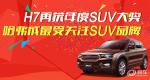 H7再获年度SUV大奖哈弗最受关注SUV品牌
