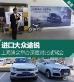 上海腾众举办进口大众途锐深度对比试驾会
