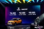 宝骏510上市 售价5.48万-6.98万元