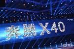 一汽奔腾X40正式上市 售价6.68-10.18万元