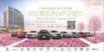 第三届花毯节春暖来袭——一场来自春天的汽车特卖