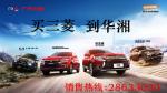 【3.24株洲车展】华湘三菱钜惠来袭,刷新低价