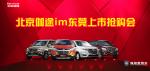 4月29日北京伽途im东莞上市暨五一车展抢购会