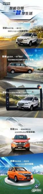 智美家用MPV—北京伽途im系列车型汉中震撼上市!