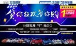 北京现代低价盛宴-大型团购裸利促销 仅限周日当天
