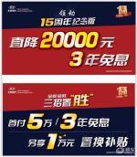 北京现代15周年庆领动携手全新途胜钜惠来袭