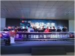 比亚迪唐100/秦100河南区域体验盛典