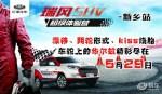 瑞风SUV超级体验营新乡站活动火热招募中