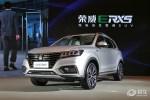 荣威ERX5纯电动版上市 售价27.18-29.68万元 续航里程425公里