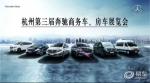 第三届九华奔驰商务、房车展览会萧山站即将起航