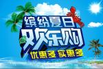 6月10日-11日湛江驰骏长安4S店 缤纷六月夏日欢乐购