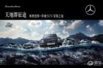天地即征途2017梅赛德斯-奔驰SUV南区征服之旅厦门站