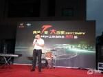 全新中型7座MPV——昌河M70在南阳德荣正式上市