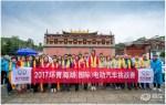 昌河汽车 助力2017环青海湖电动汽车挑战赛顺利举行
