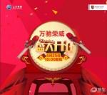 绵阳万驰荣威4S店6月25日盛大开业