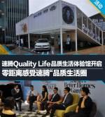 新速腾Quality Life品质生活体验馆  零距离感受品质生活圈
