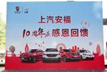 北京上汽安福10周年店庆团购会圆满落幕