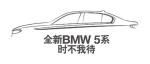 【车展特讯】全新BMW 5系 上市发布会海南宝悦火热招募中!