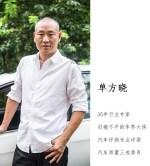 平凡亦不凡 35年行业车专家单方晓聊新捷达