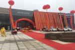 南阳美极4S店盛大开业 观致汽车正式登陆南阳市场