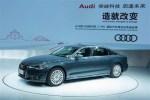 奥迪新款A6L/A6L e-tron将2017成都车展上市