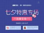 恒信七夕表白季 · 77浪漫变身777!