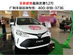 广利丰田购威驰享购置税减半,享至高24期免息,日付仅需19元