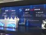 售价5.98万起,瑞风S3瑞风S2智驱系列成都车展正式上市