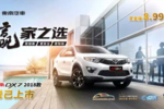 赢家之选 2018款东南DX7震撼上市!