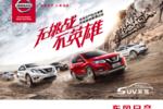 东风日产SUV家族百城挑战赛佛山站正式开幕