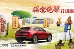 【Mazda•讲武堂】一汽马自达杯寻找最强王者挑战赛完美落幕