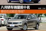 老司机跑车市 八月轿车销量TOP5 在成都哪些卖得好?