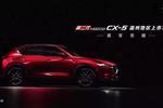 大事件!第二代Mazda CX-5将在温州地区上市!