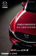 第二代马自达CX-5 柳州站发布会圆满落幕