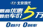 荣耀15载感恩900万 北京现代国庆购车季
