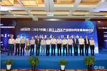2017中国(浙江)汽车产业链协同发展高峰论坛在杭州隆重开幕