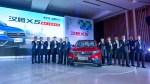 汉腾X5全国上市发布会专访 规划未来生产方向