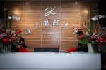购买平行进口车的新选择 成都雅庆国际名车旗舰店开业