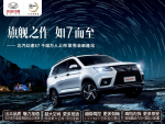 12月9日北汽幻速S7上市发布会昭通站圆满成功