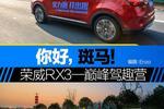 你好,斑马!荣威RX3—巅峰驾趣营