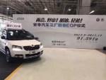 国产斯柯达Yeti停产 4年生产共计91391辆
