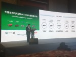 2017年中国生态汽车评价第三批评价结果 自主品牌表现优异