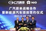 广汽蔚来合创新能源公司 强强联手抢占先发优势