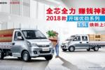 开瑞汽车2018款优劲系列1.5L宜昌焕新上市