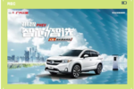 首款合资混动SUV:广汽三菱祺智龙岩上市倒计时!